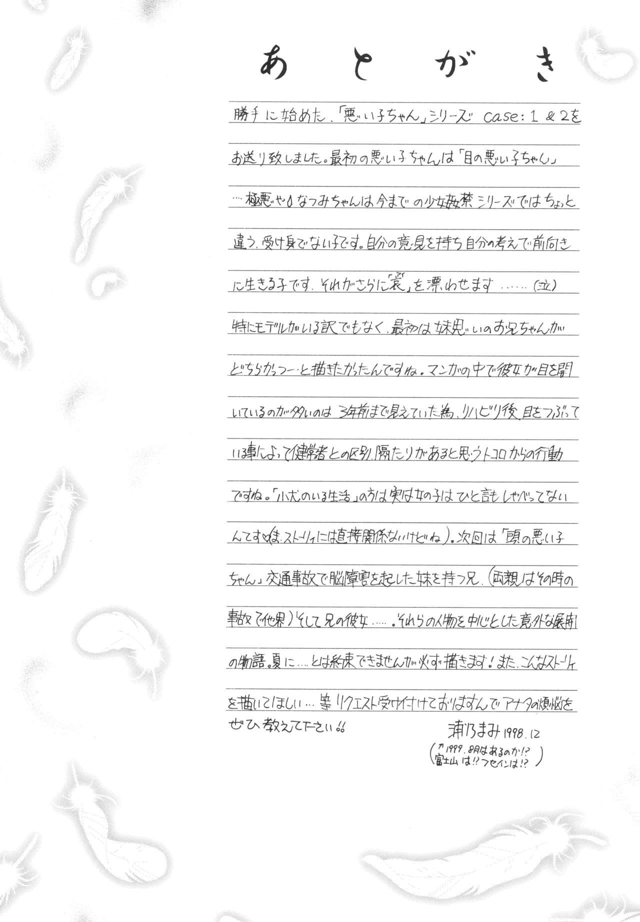 Shoujo Kankin 3 35