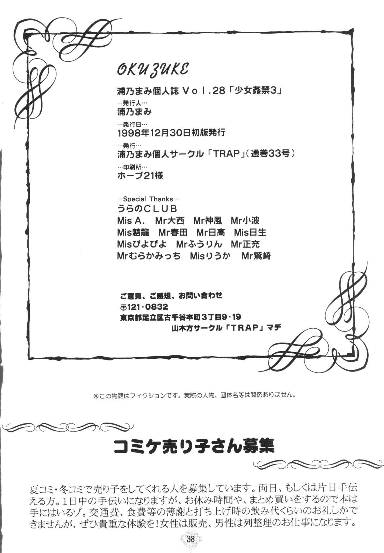 Shoujo Kankin 3 36