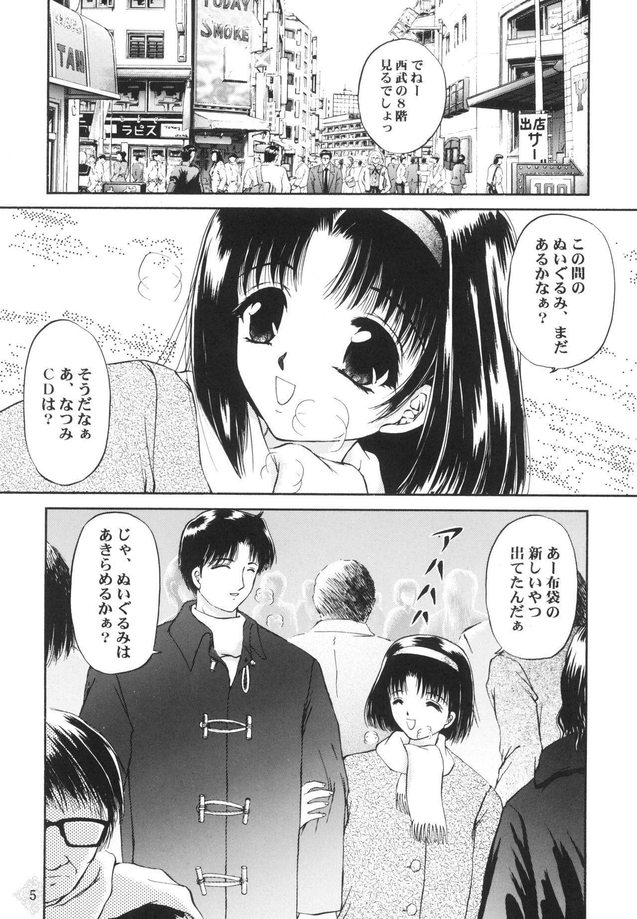 Shoujo Kankin 3 3