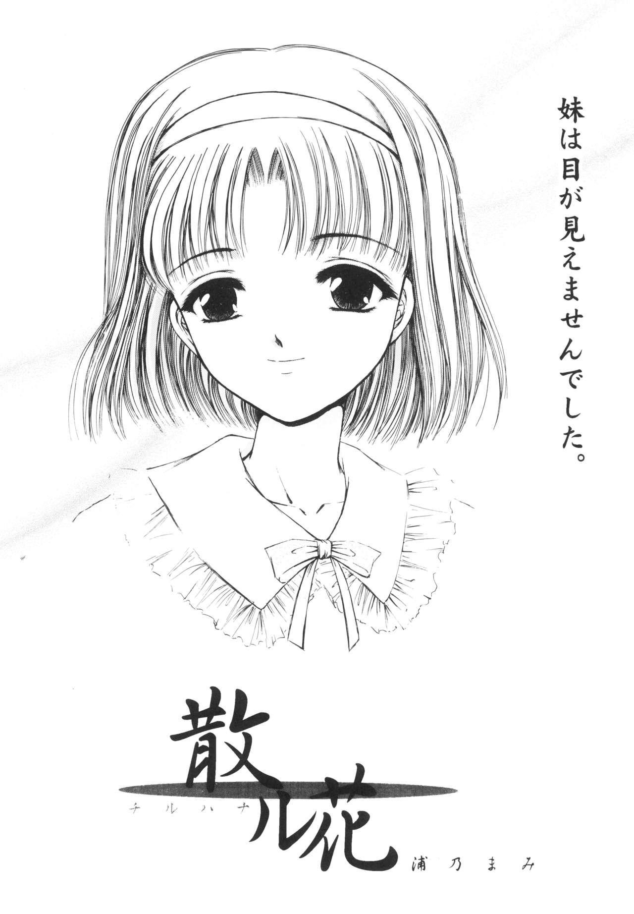 Shoujo Kankin 3 5