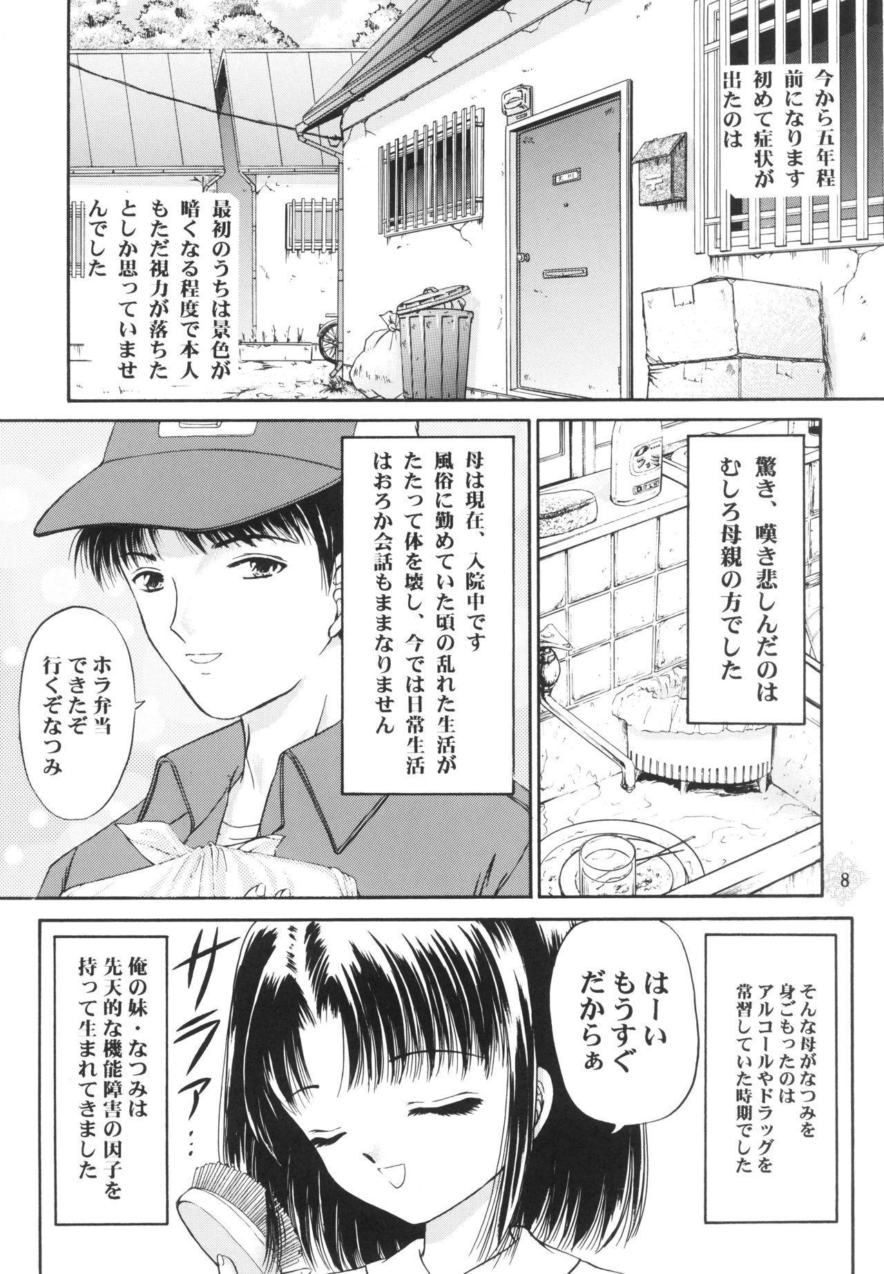 Shoujo Kankin 3 6