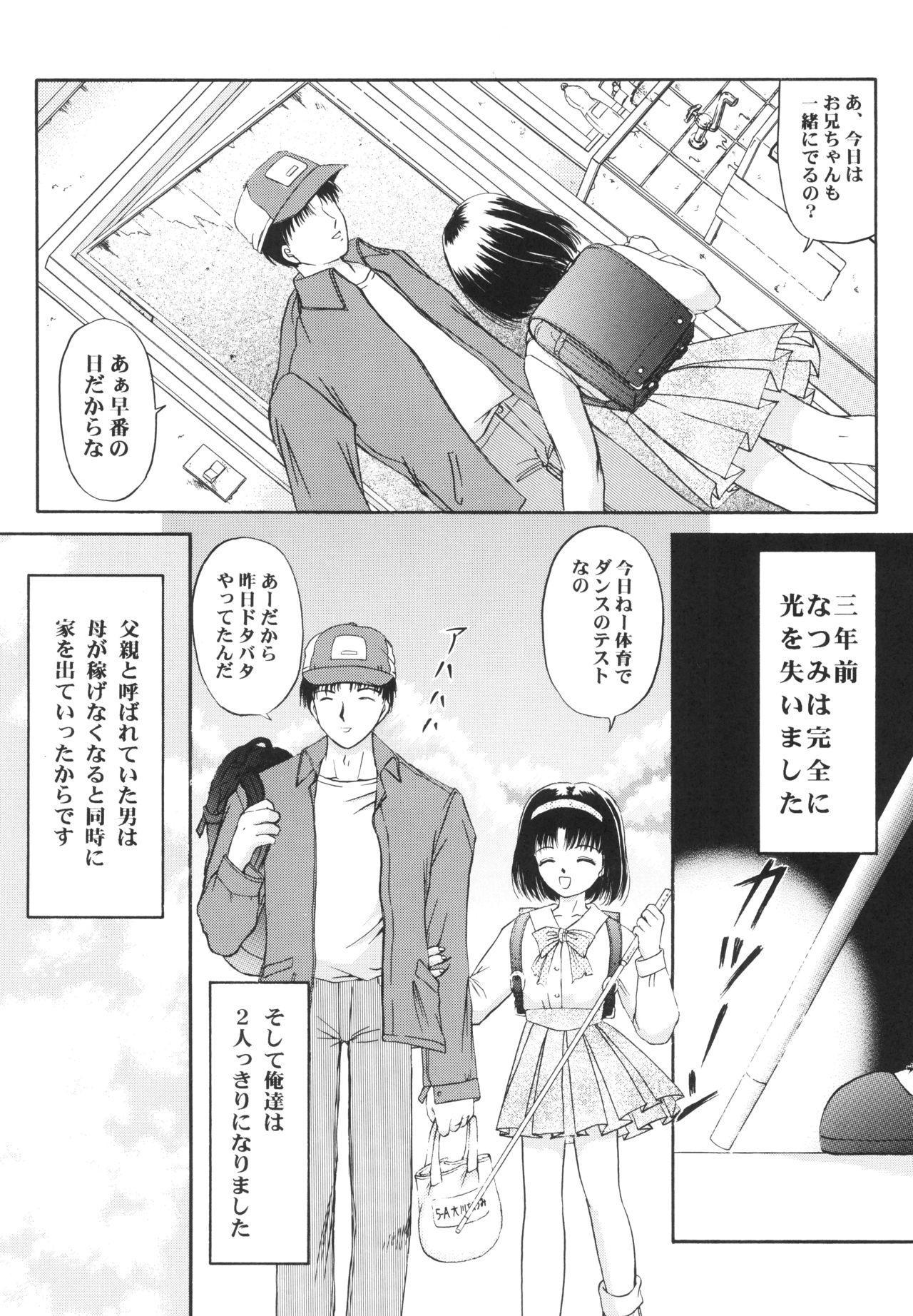 Shoujo Kankin 3 7