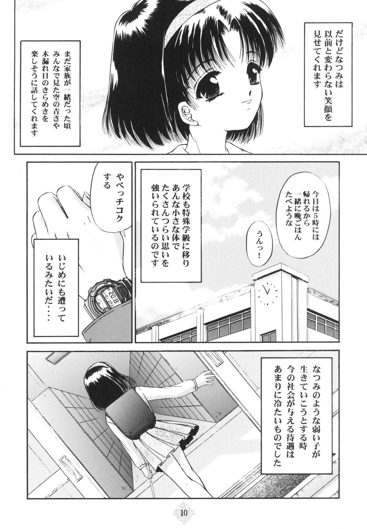 Shoujo Kankin 3 8
