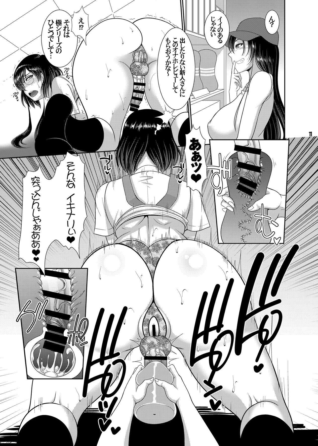 Futanari Adult Shop Tenin-san no Jitsuen Hanbai 9