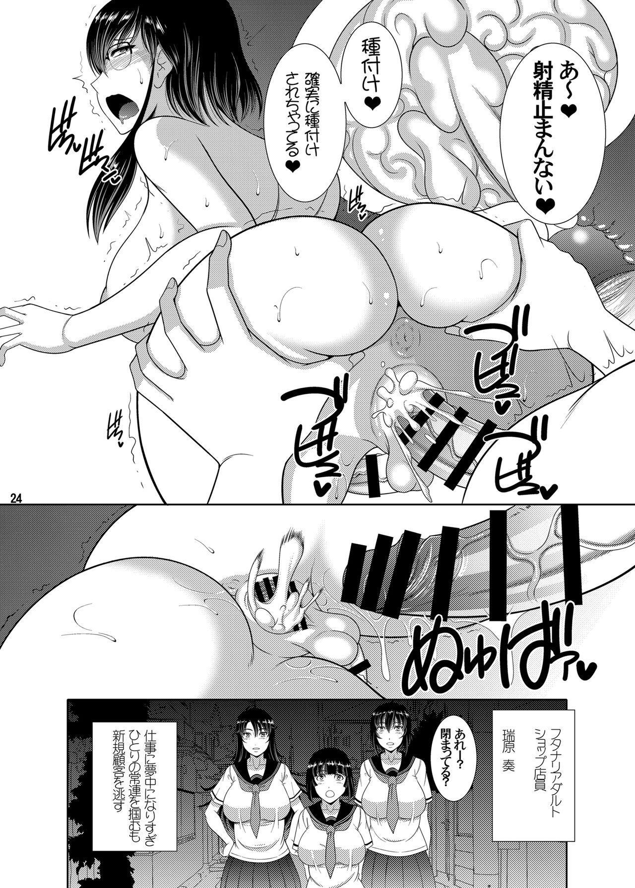 Futanari Adult Shop Tenin-san no Jitsuen Hanbai 22