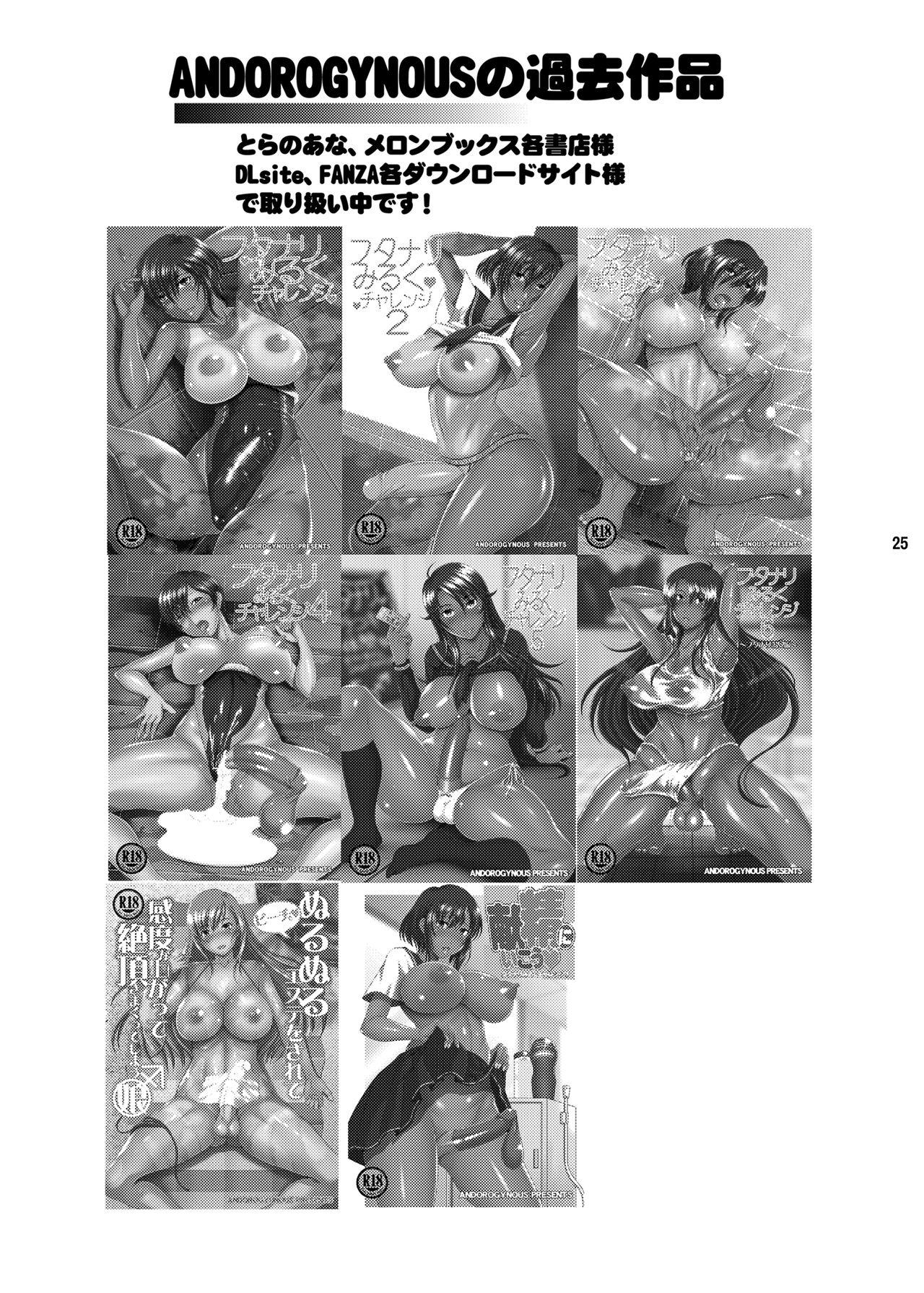 Futanari Adult Shop Tenin-san no Jitsuen Hanbai 23