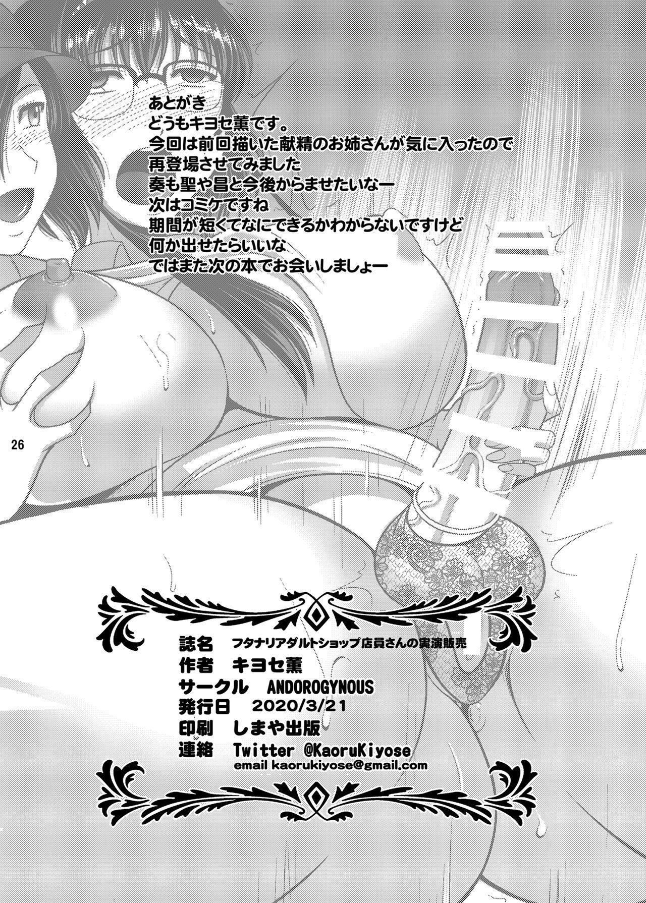 Futanari Adult Shop Tenin-san no Jitsuen Hanbai 24