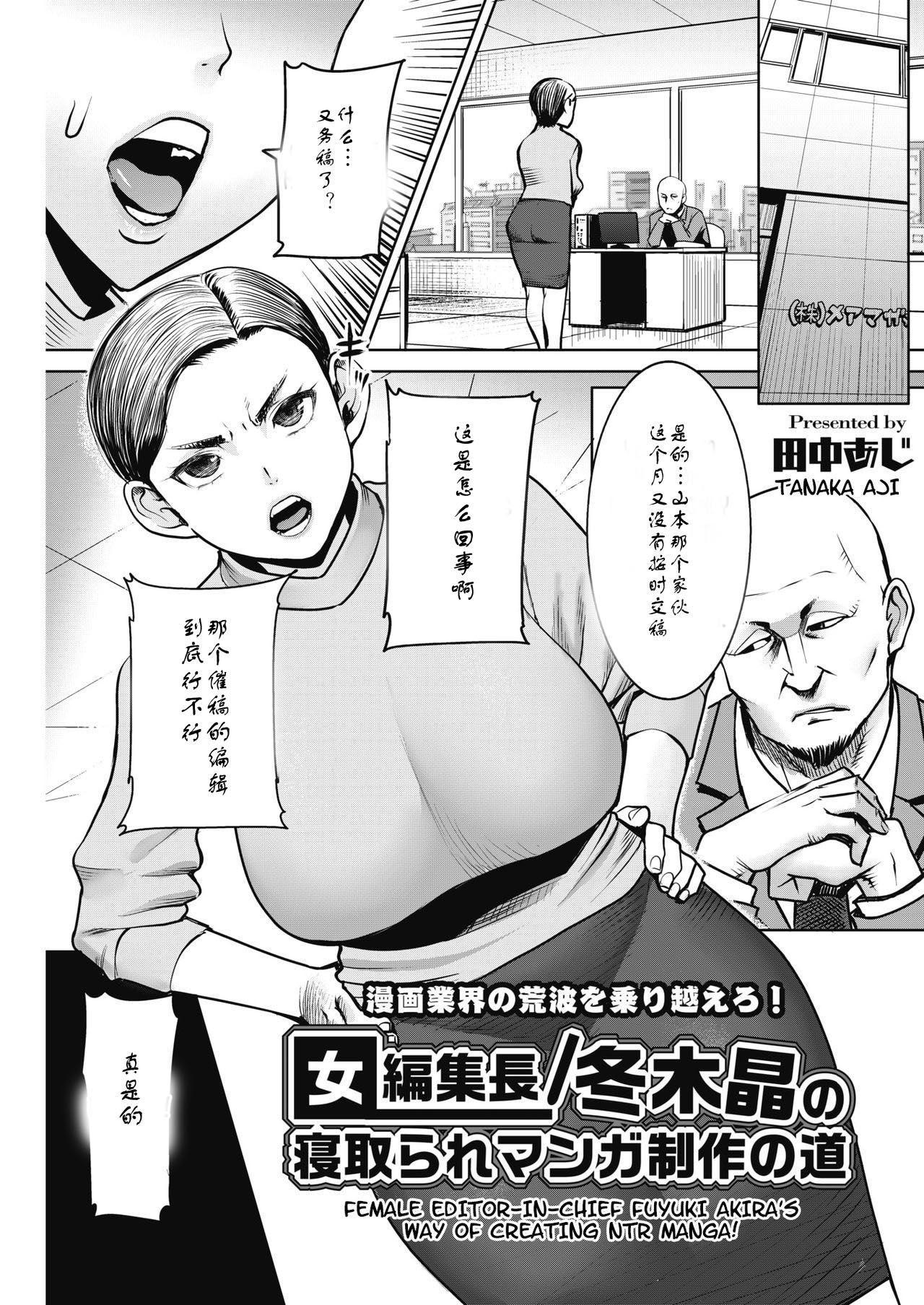 Onna Henshuuchou / Fuyuki Akira no Netotare Manga Seisaku no Michi 0