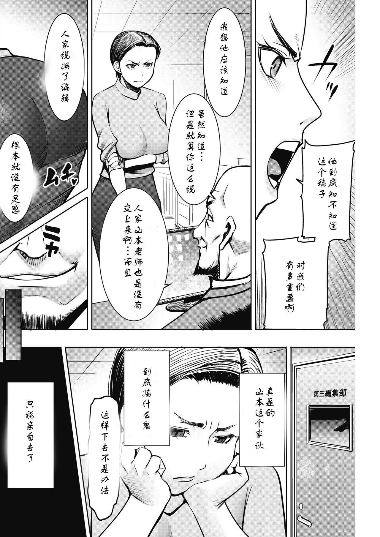 Onna Henshuuchou / Fuyuki Akira no Netotare Manga Seisaku no Michi 1