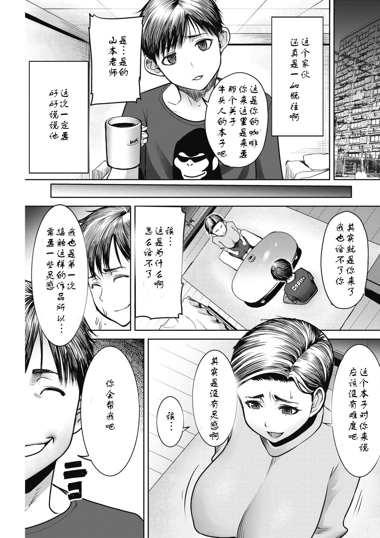 Onna Henshuuchou / Fuyuki Akira no Netotare Manga Seisaku no Michi 2