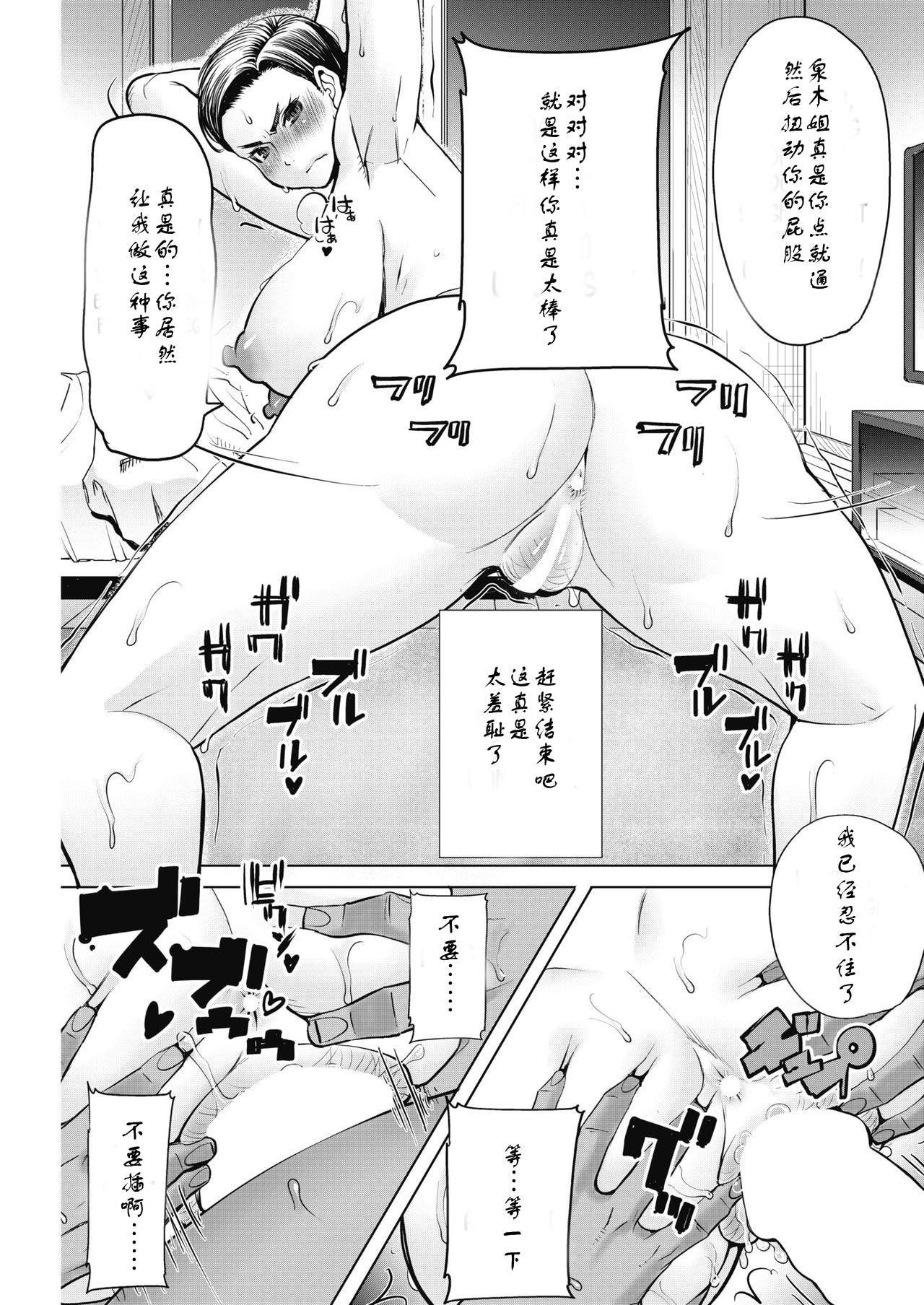 Onna Henshuuchou / Fuyuki Akira no Netotare Manga Seisaku no Michi 6