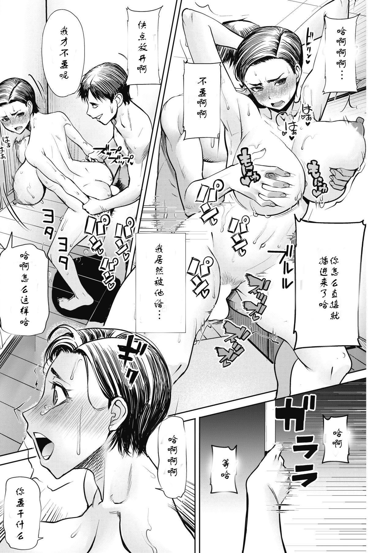 Onna Henshuuchou / Fuyuki Akira no Netotare Manga Seisaku no Michi 7