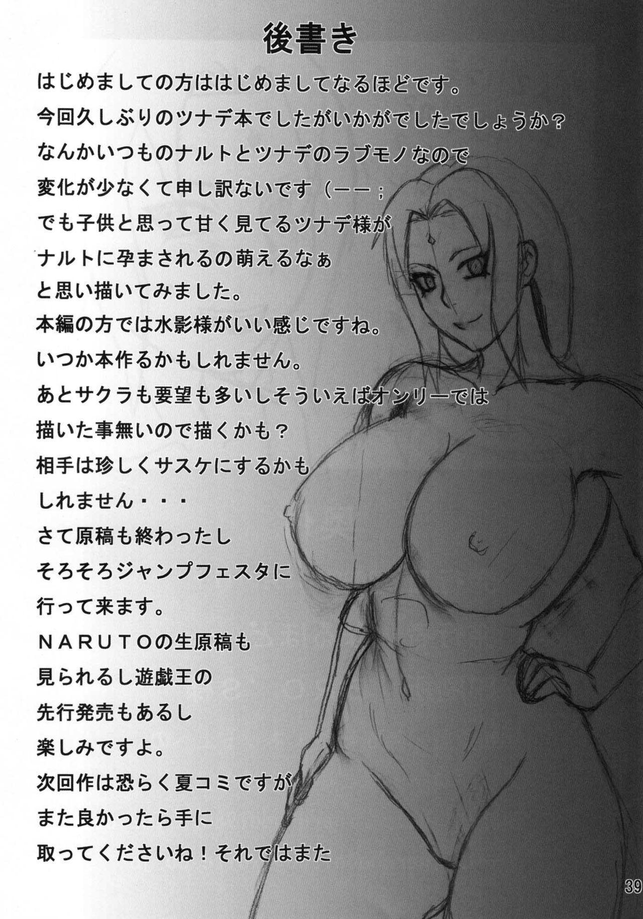 BBA Kekkon Shitekure | Marry Me 39