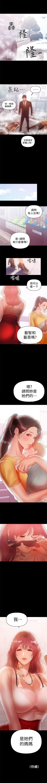 (週6)兼職奶媽 1-31 中文翻譯 (更新中) 126