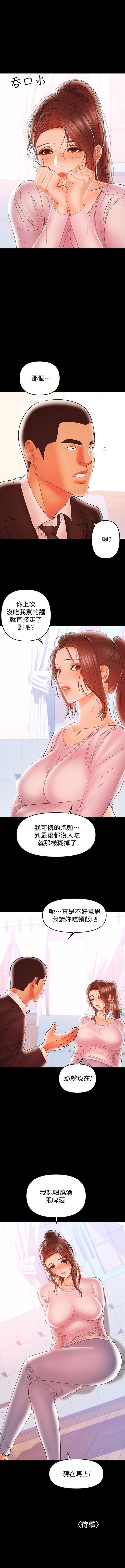 (週6)兼職奶媽 1-31 中文翻譯 (更新中) 163