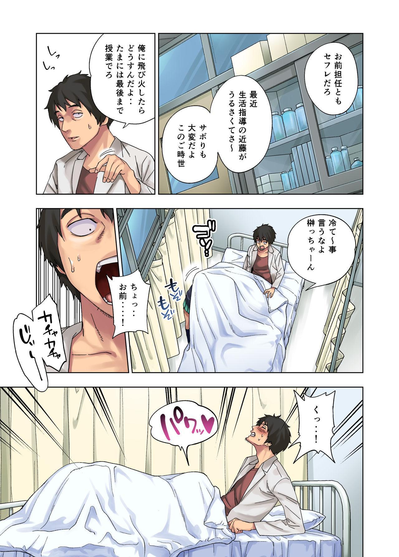 Gal Bitch Shounen no Nichijou 31