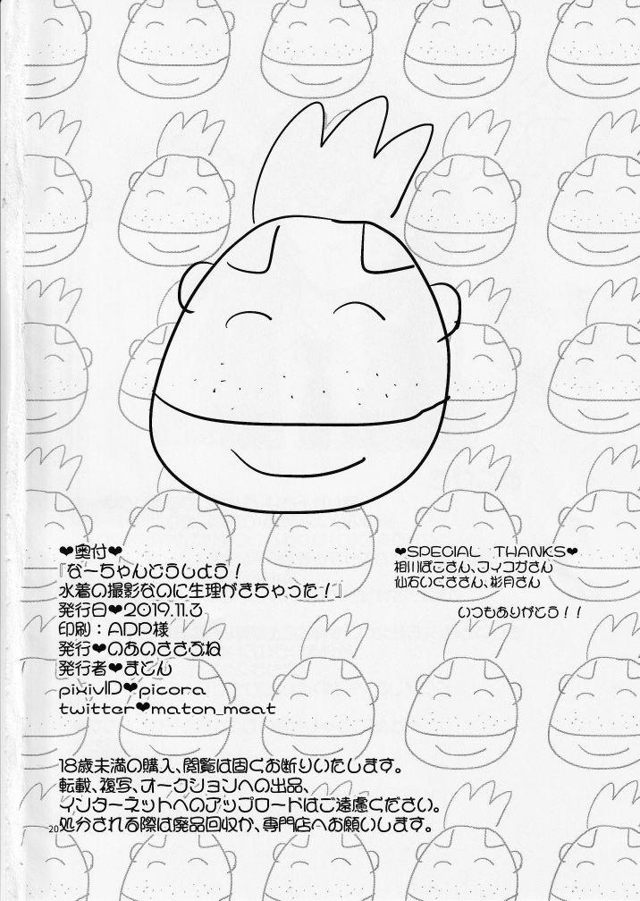 Na-chan Doushiyou!! Mizugi no Satsuei nanoni Seiri ga Kichatta! 21