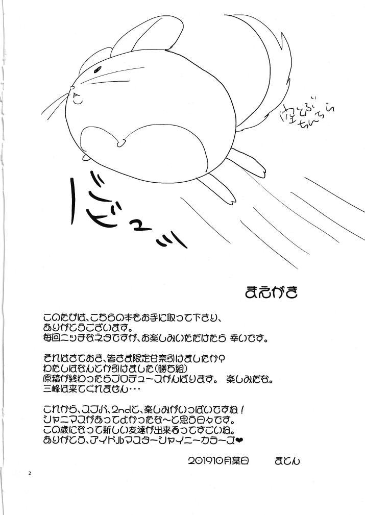 Na-chan Doushiyou!! Mizugi no Satsuei nanoni Seiri ga Kichatta! 3