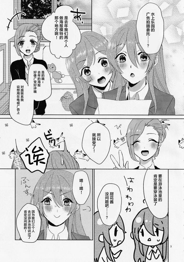 Na-chan Doushiyou!! Mizugi no Satsuei nanoni Seiri ga Kichatta! 4