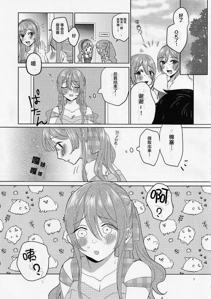 Na-chan Doushiyou!! Mizugi no Satsuei nanoni Seiri ga Kichatta! 8