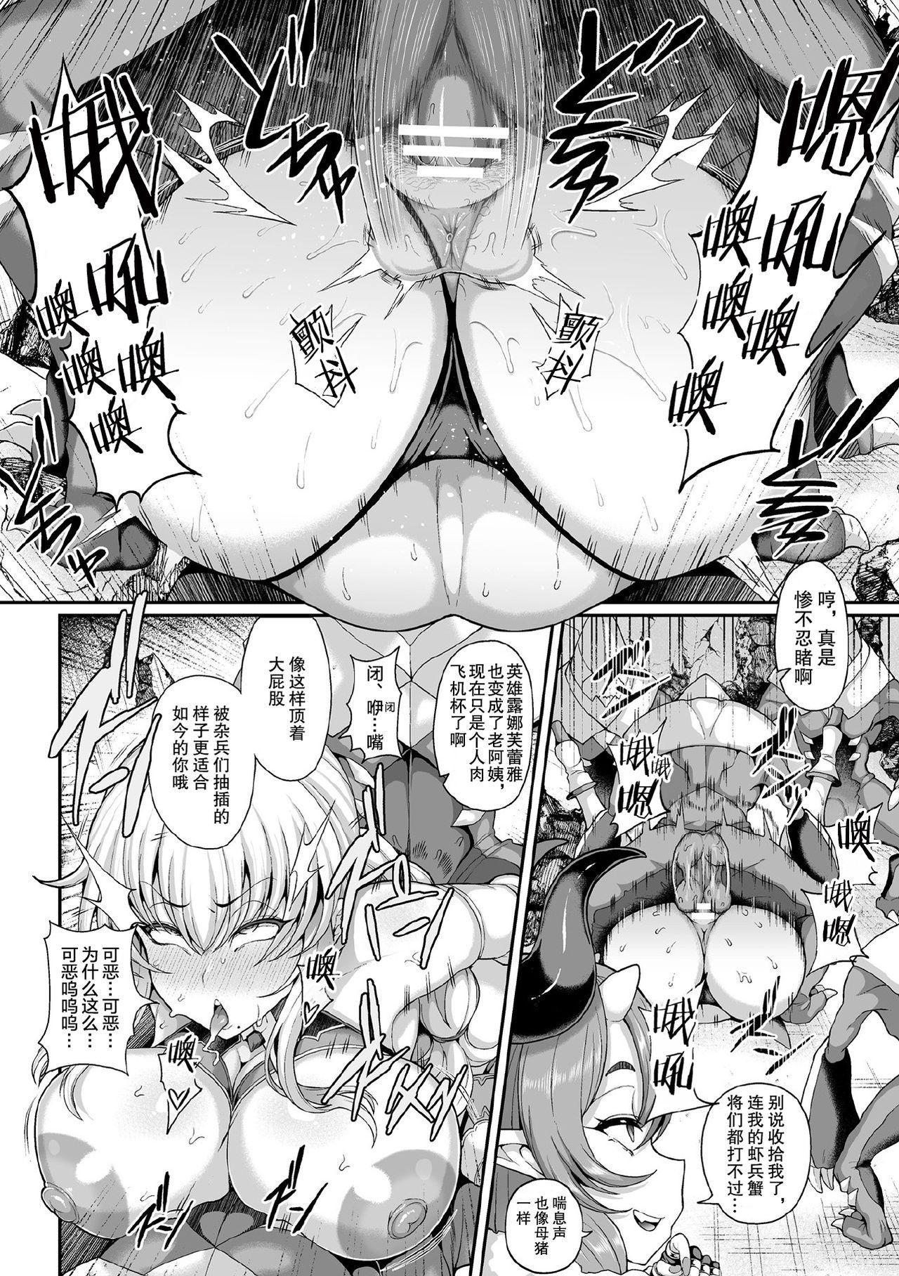 Bijukujo Senshi Luna Freya 3