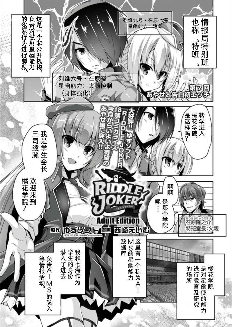 Mitsukasa Ayase to Kokuhaku Hatsu Ecchi 0