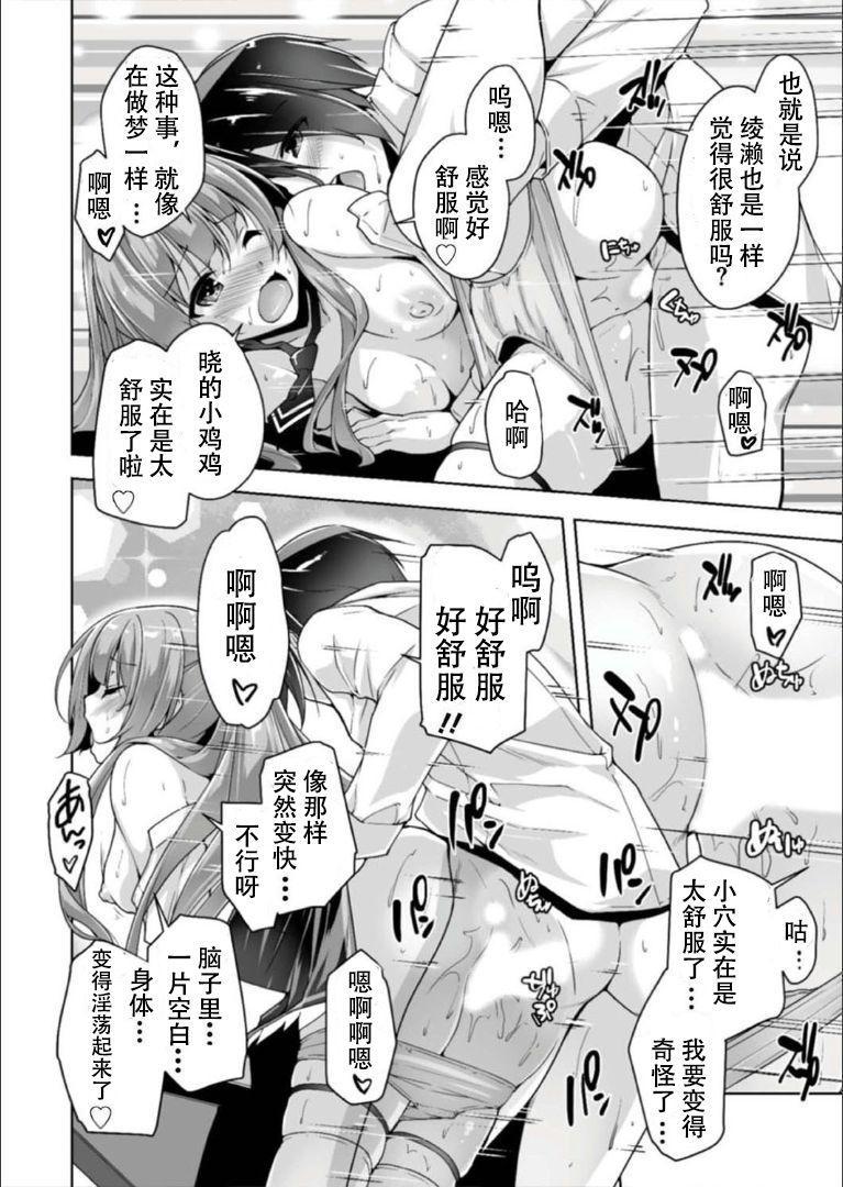 Mitsukasa Ayase to Kokuhaku Hatsu Ecchi 17