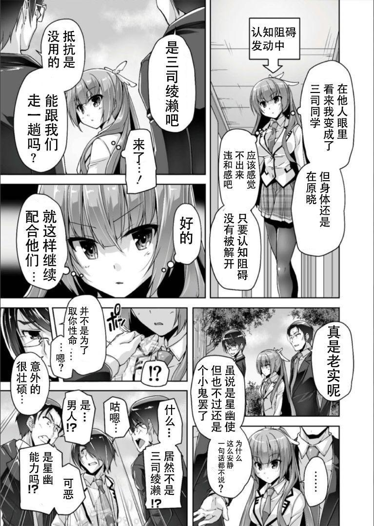Mitsukasa Ayase to Kokuhaku Hatsu Ecchi 4