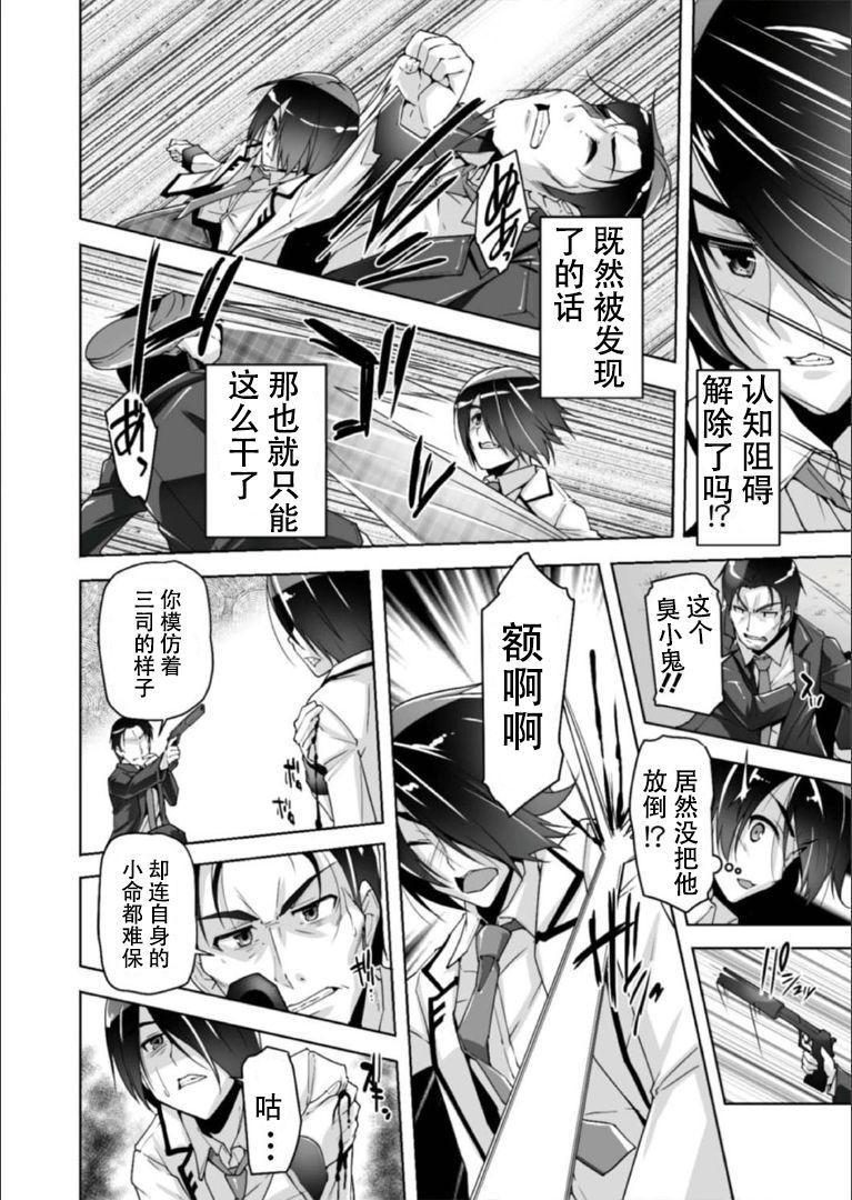 Mitsukasa Ayase to Kokuhaku Hatsu Ecchi 5