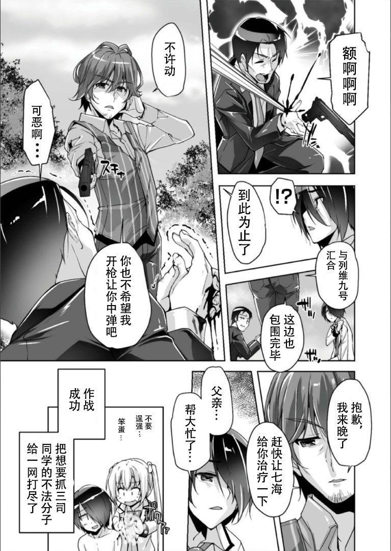 Mitsukasa Ayase to Kokuhaku Hatsu Ecchi 6