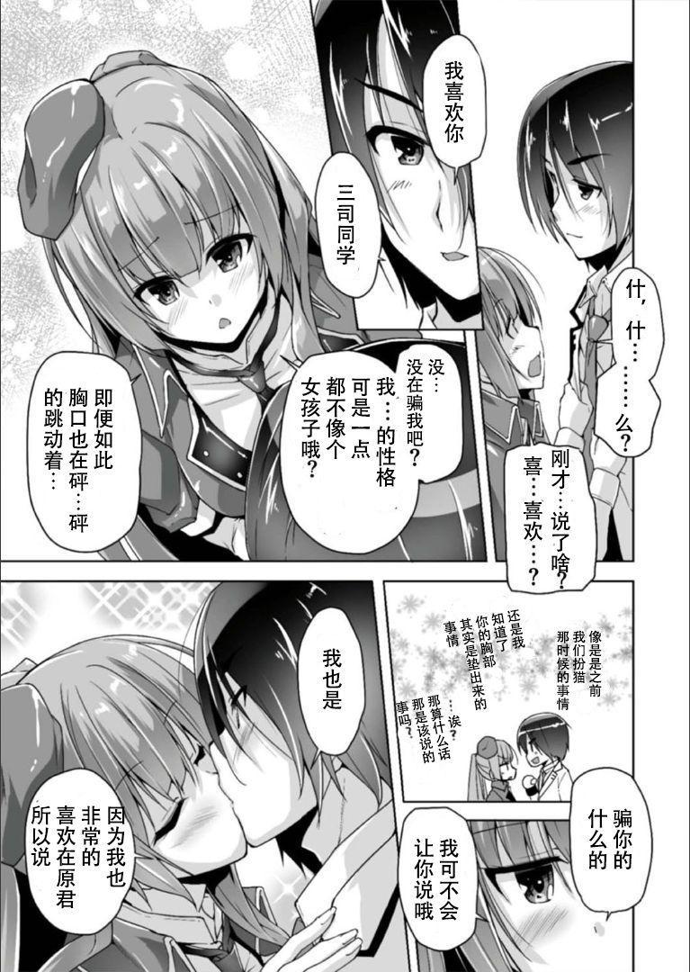 Mitsukasa Ayase to Kokuhaku Hatsu Ecchi 8