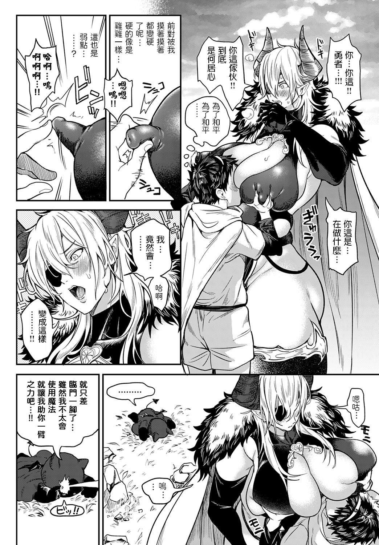 Saishuu Kessen! Yuusha VS Maou 7