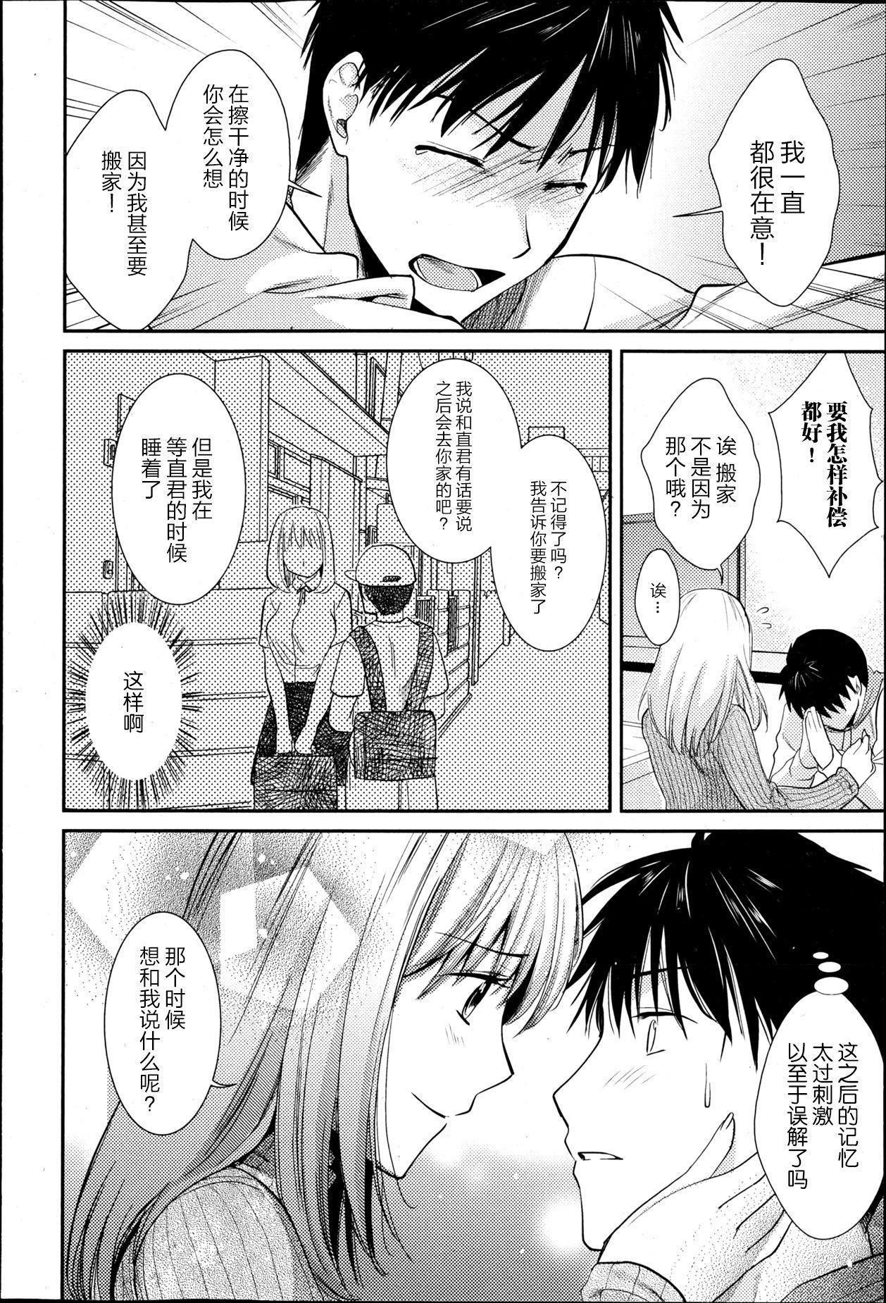Anekoi Memory 9
