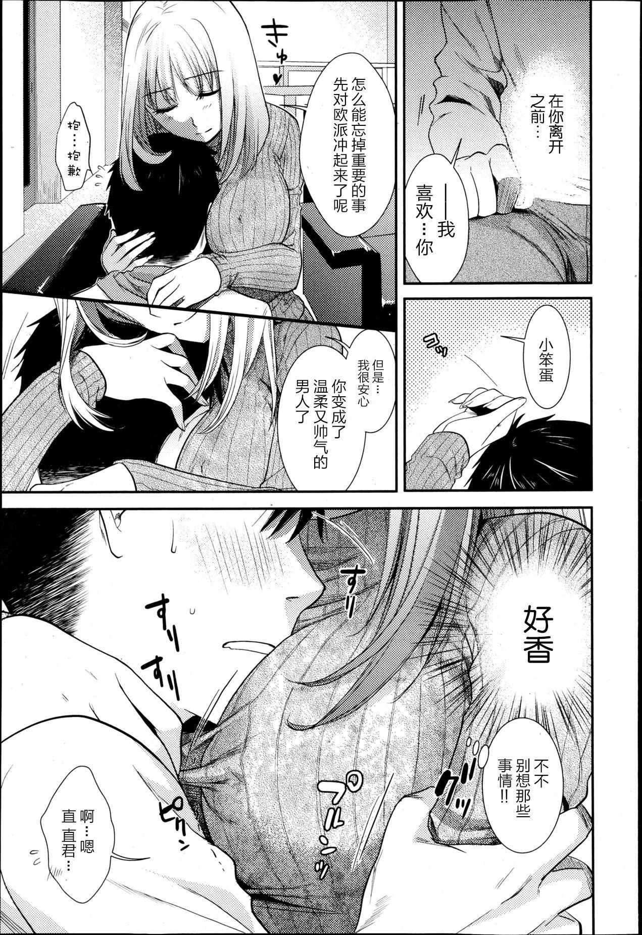 Anekoi Memory 10