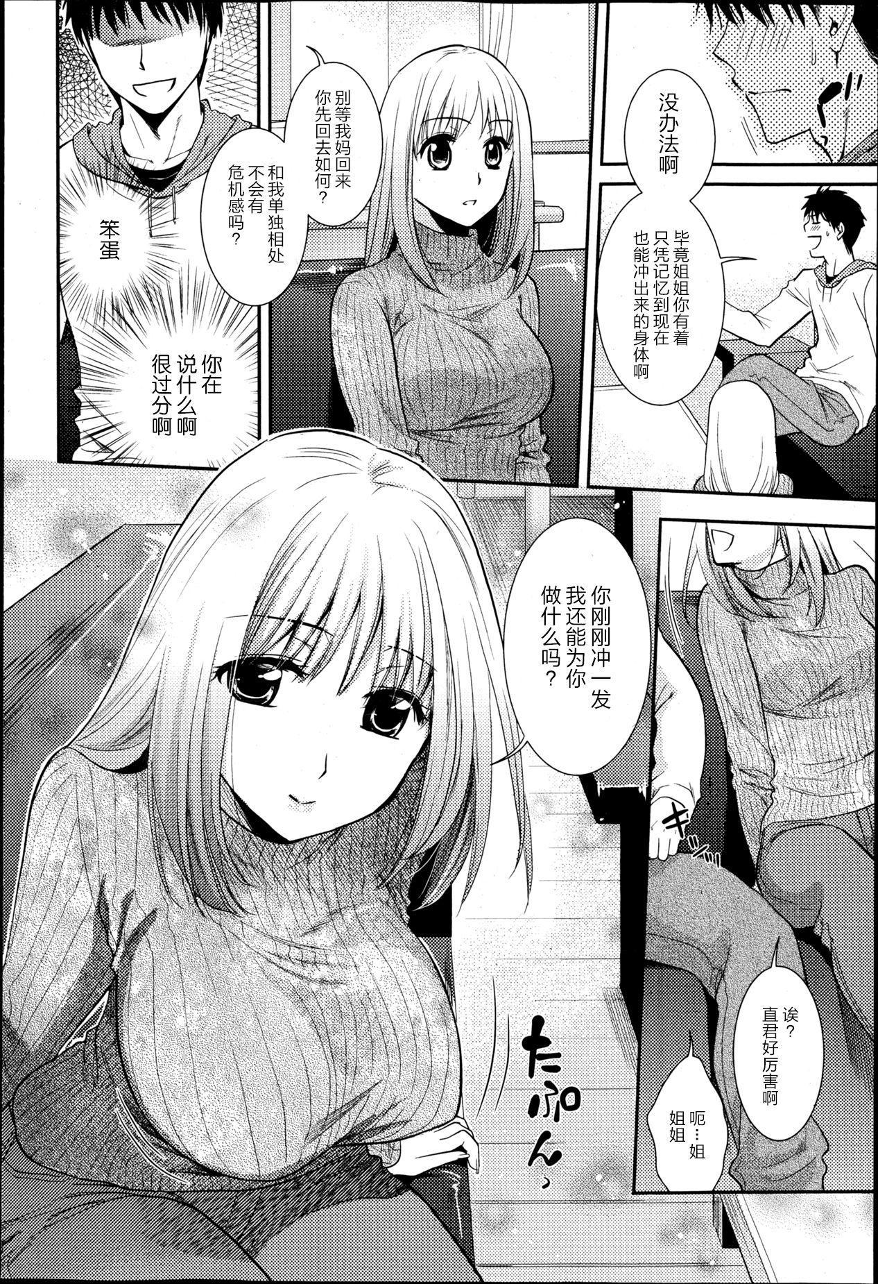 Anekoi Memory 5
