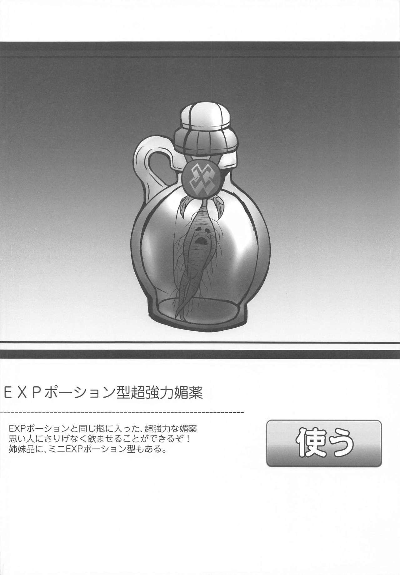 Aruji-sama Kokkoro to Okusuri Ecchi Shimashou 16