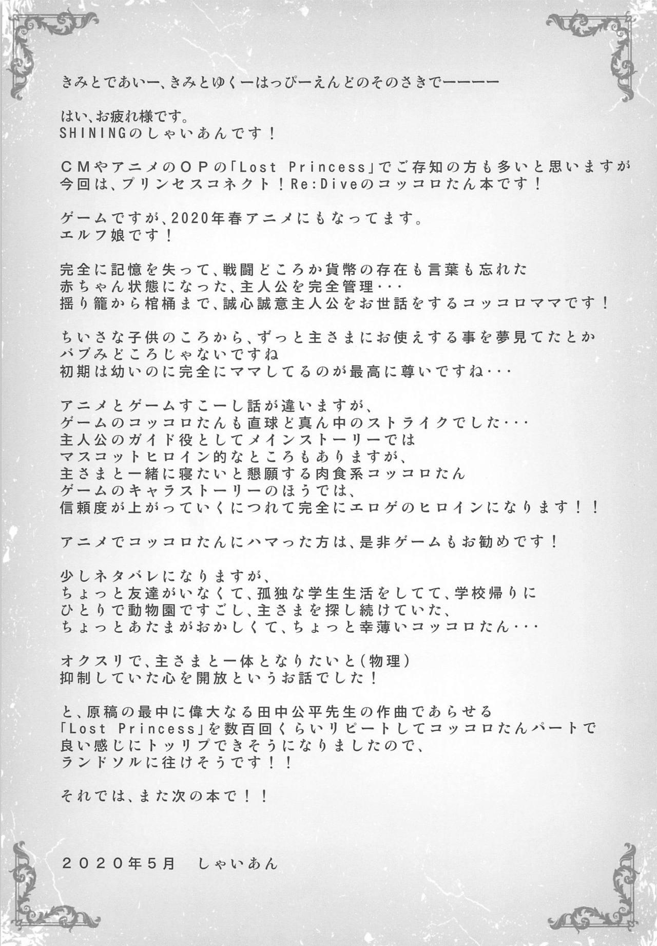Aruji-sama Kokkoro to Okusuri Ecchi Shimashou 19