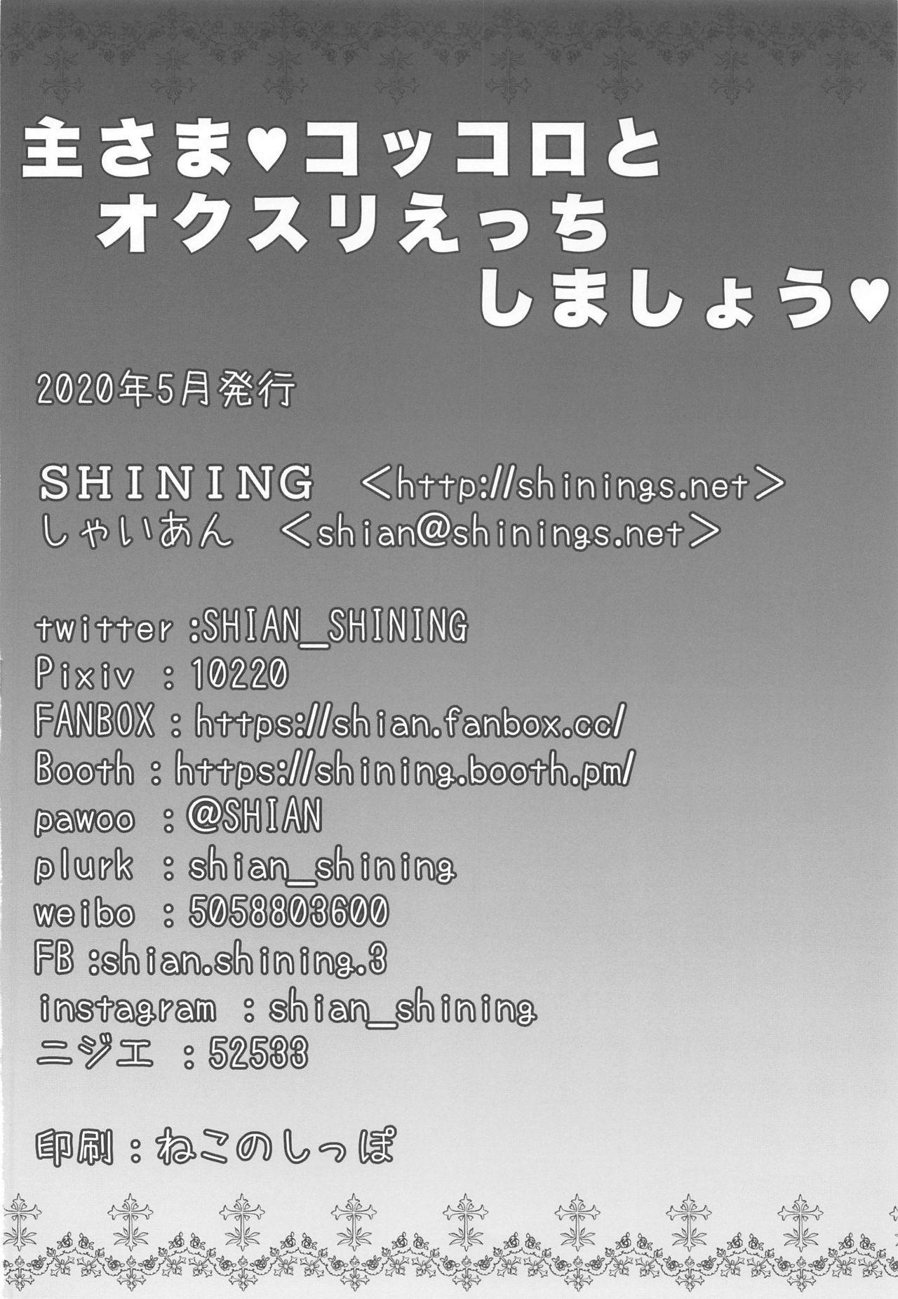 Aruji-sama Kokkoro to Okusuri Ecchi Shimashou 20