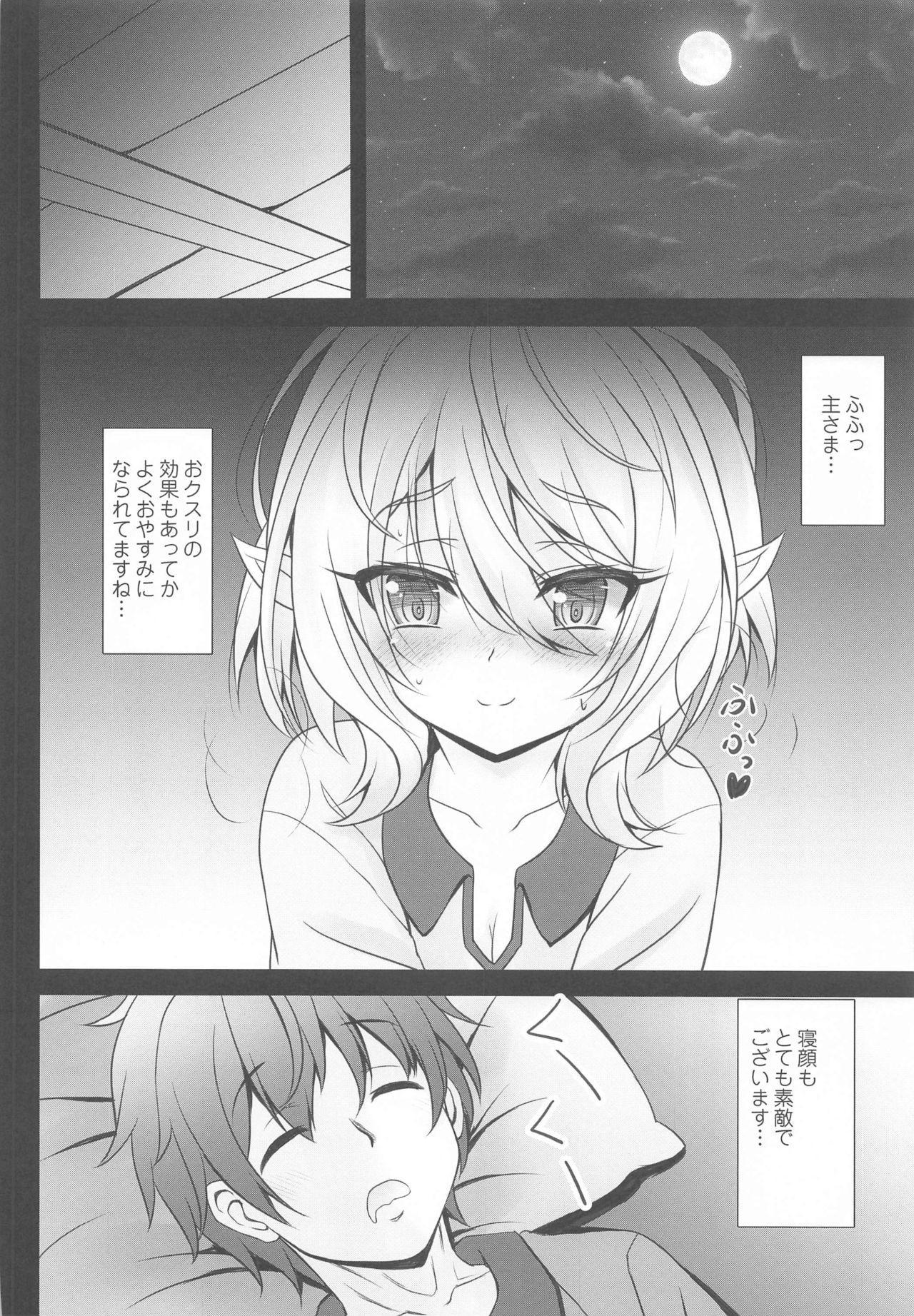 Aruji-sama Kokkoro to Okusuri Ecchi Shimashou 4