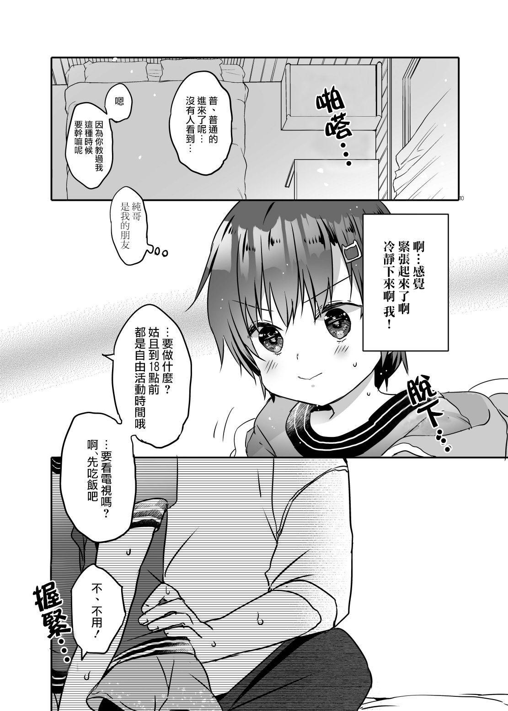 Totsugeki! Rinka no Josou Shounen 3 Hajimete no LoveHo Hen 9