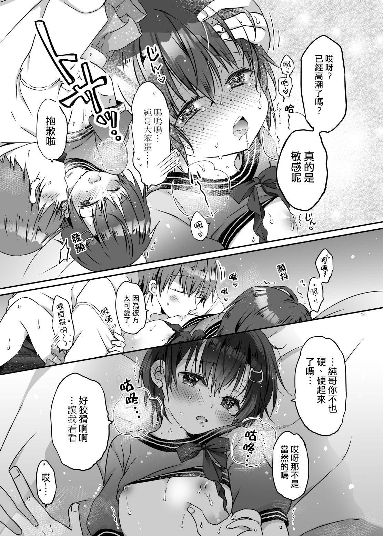 Totsugeki! Rinka no Josou Shounen 3 Hajimete no LoveHo Hen 12