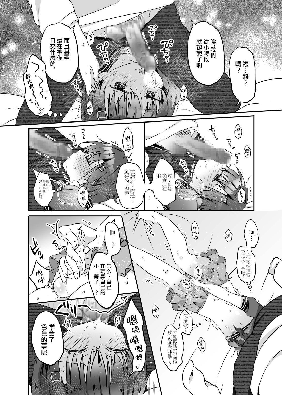 Totsugeki! Rinka no Josou Shounen 3 Hajimete no LoveHo Hen 14