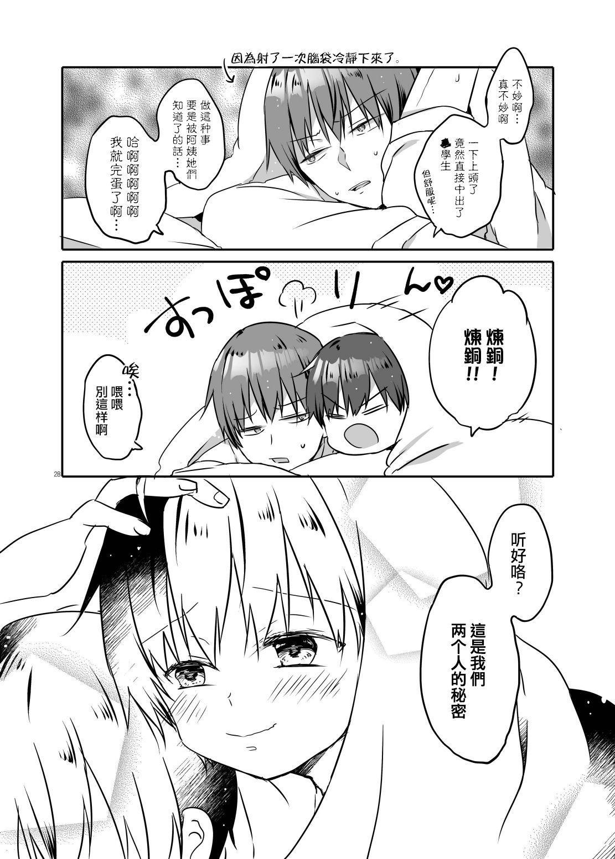 Totsugeki! Rinka no Josou Shounen 3 Hajimete no LoveHo Hen 27