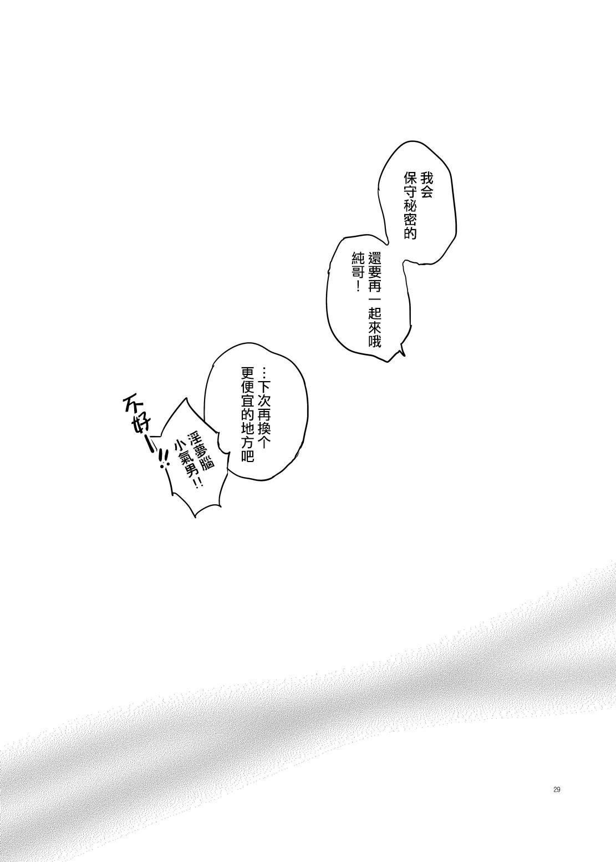 Totsugeki! Rinka no Josou Shounen 3 Hajimete no LoveHo Hen 28