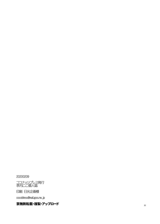 Totsugeki! Rinka no Josou Shounen 3 Hajimete no LoveHo Hen 29
