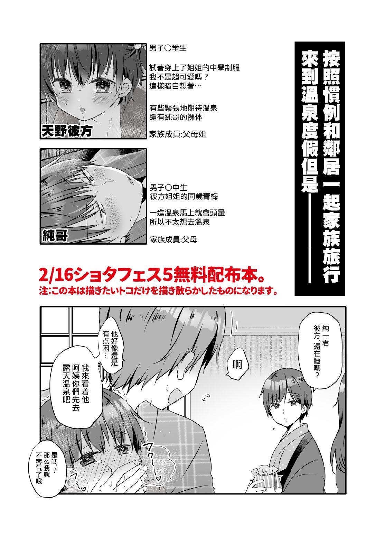 Totsugeki! Rinka no Josou Shounen 3 Hajimete no LoveHo Hen 33