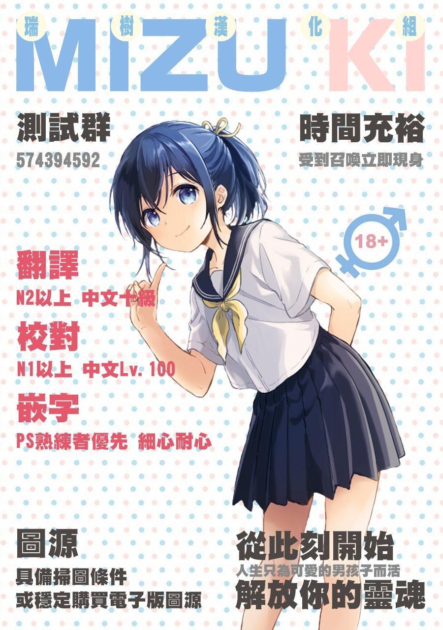Totsugeki! Rinka no Josou Shounen 3 Hajimete no LoveHo Hen 36