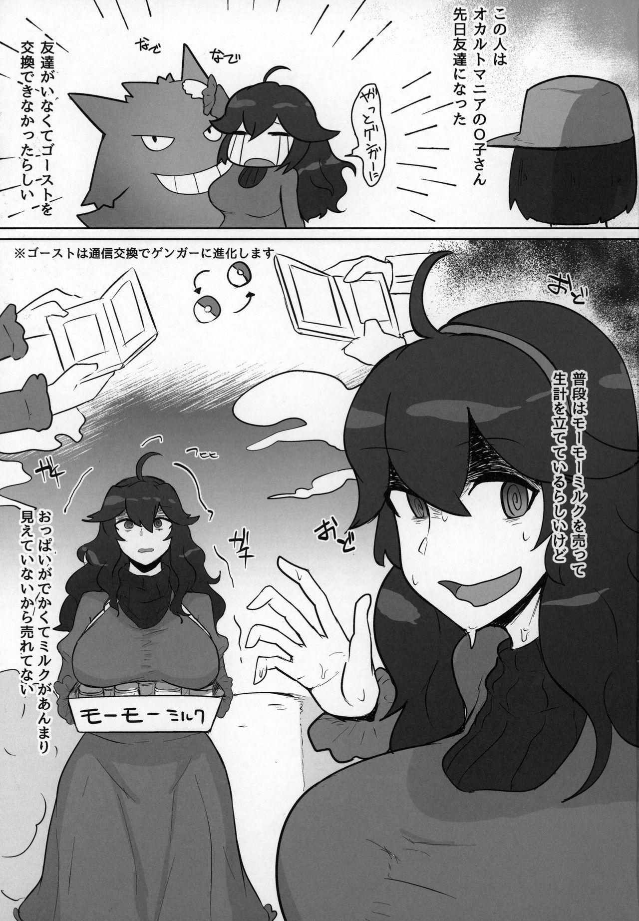 Occult Mania-chan ni Kouiu Kao Shite Hoshii Hon 1