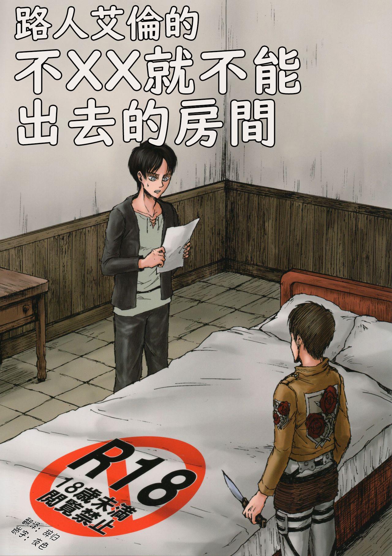 MobEre no xx Shinai to Derarenai Heya 0
