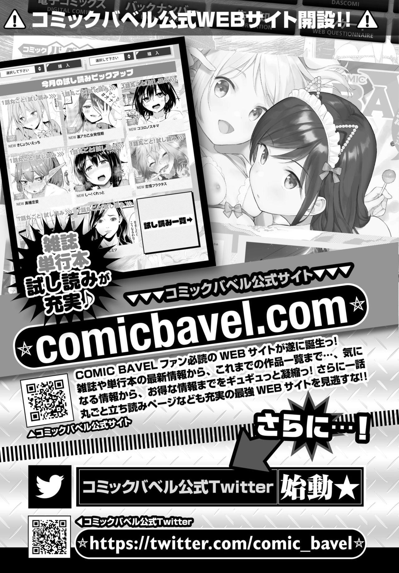 COMIC BAVEL 2020-08 382